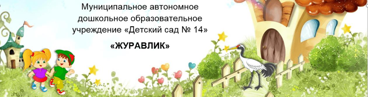 МАДОУ «Детский сад № 14»